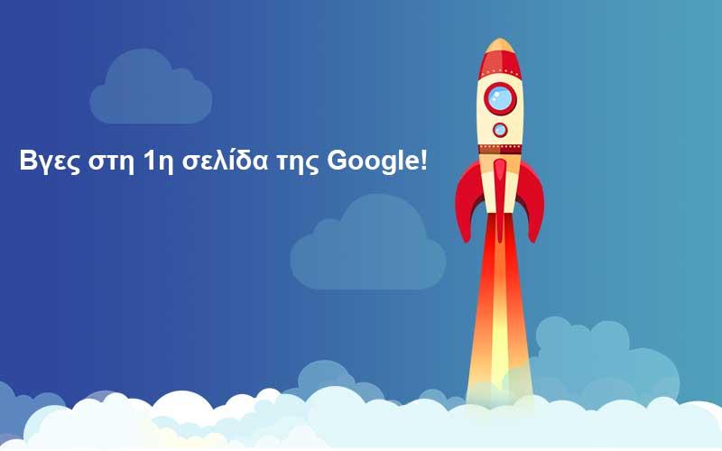 Προώθηση ιστοσελίδων στη 1η σελίδα της Google